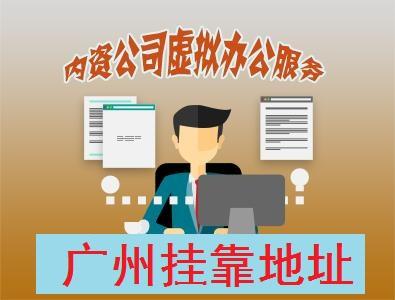 广州注册公司使用挂靠地址要留意的问题